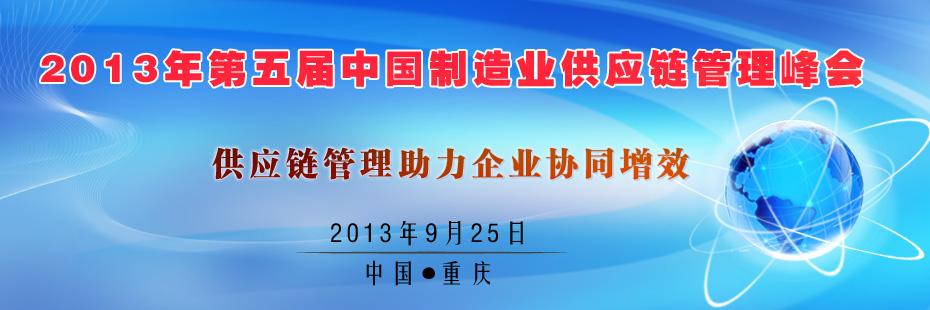 """013年第五届中国制造业供应链管理峰会邀请函(重庆)"""""""