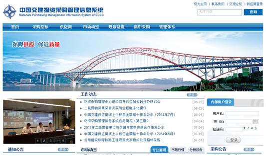中国交通建设集团的电子采购平台架构及应用情况