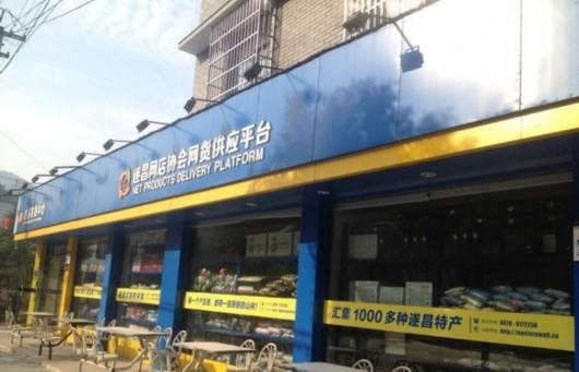 """农村电子商务:""""协会+公司""""的""""遂昌模式"""""""