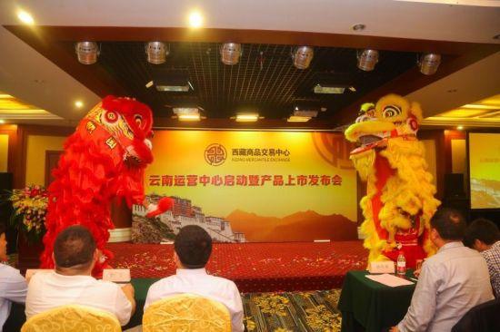 西藏商品交易中心云南运营中心启动