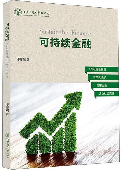 邱慈观:可持续金融