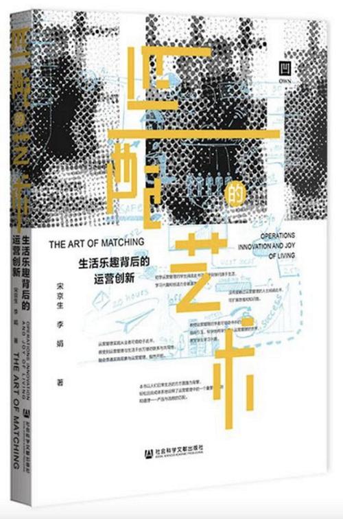 宋京生、李娟:匹配的艺术——生活乐趣背后的运营创新