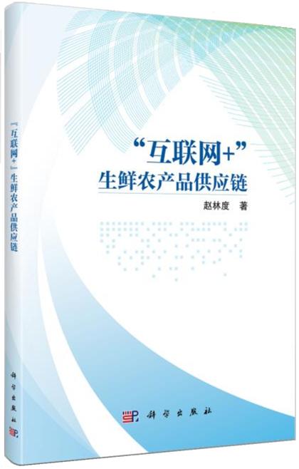 """赵林度:""""互联网+""""生鲜农产品供应链"""